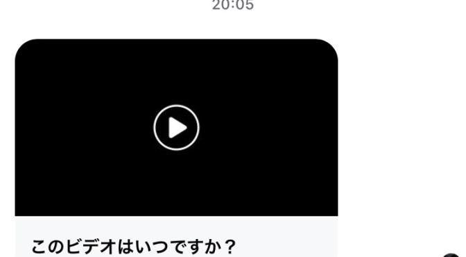 Facebookのメッセンジャーで「このビデオはいつですか?」とメッセージが来た!