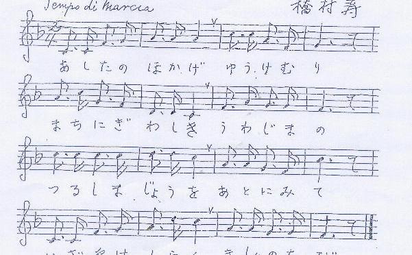 音楽教師の橋村寿先生の想い出