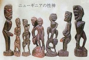 ニューギニア性神