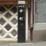 中町名所碑 アップ