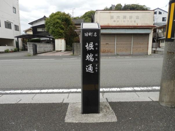 堀端通 名称碑