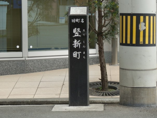 竪新町 名称碑アップ