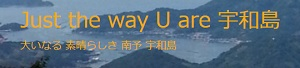 Just the way U are 宇和島