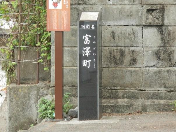 富澤町 名称碑 アップ