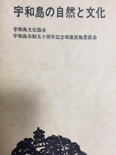 宇和島の自然と文化