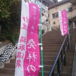 雛のつるし飾り 稲取温泉