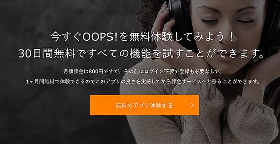 OOPS3 WordPress 商品販売、音楽ダウンロード、メールマガジン登録などにおすすめのテーマ