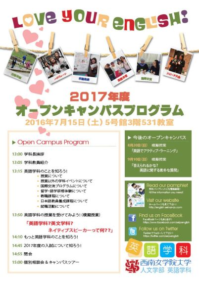 English Department Open Campus