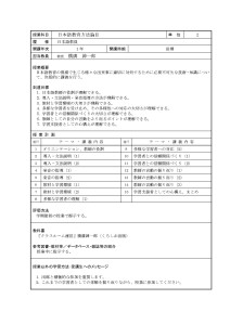 JPN 4-3-1 (syllabus)