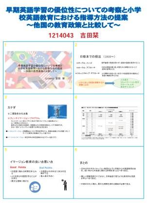 2018-Sotsuron-Posters_Page_36
