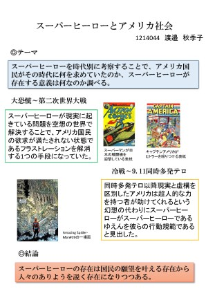 2018-Sotsuron-Posters_Page_37