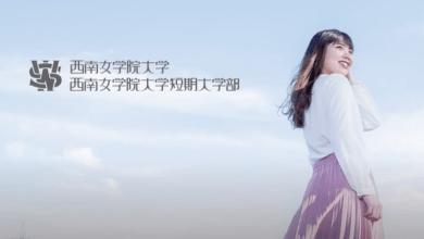 Photo of 西南女学院大学 学部学科紹介動画