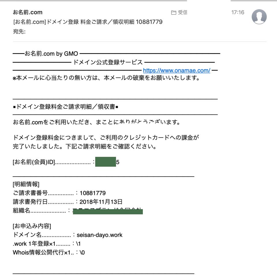 お申し込み内容をメールで確認