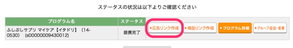 「広告リンク作成」をクリック