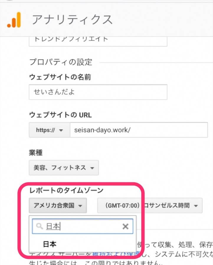 検索窓に「日本」と入れて、検索された「日本」をクリック