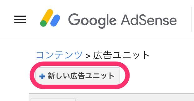 「新しい広告ユニット」をクリック