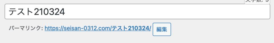 パーマリンクを日本語のまま公開すると