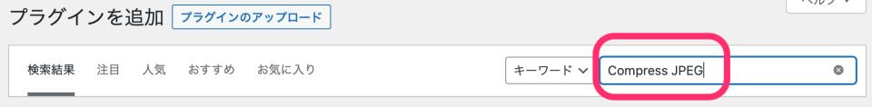 「Compress JPEG」と検索