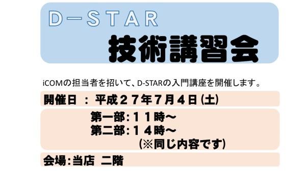 D-STAR講習会