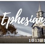 ペンテコステのあの「聖霊なる神」は、今の私たち日本人にも降リ注いでいるか?・・・エペソ書1章13~14節
