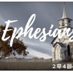 キリスト教信仰の根っこ!・・・エペソ書2章4~6節