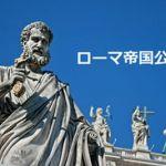 ローマ帝国公認とその影響
