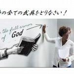 救いの兜、御霊の剣‥エペソ書6章16~17節