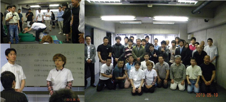 ジャパン柔道整復師会 礒谷式力学療法セミナー2013(福岡 オクターブビル)