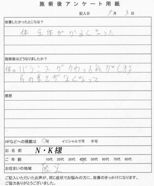 藤沢 男性