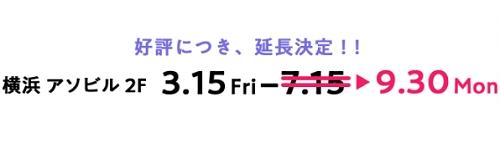 うんこミュージアム期間延長&東京開催!おすすめポイントやチケット情報