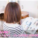女性芸能人髪型!オーダー・セット・アレンジ方法やコツの分析まとめ