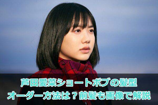 芦田愛菜ショートボブの髪型 オーダー方法は?前髪も画像で解説