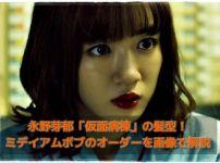 永野芽郁「仮面病棟」の髪型!ミデイアムボブのオーダーを画像で解説