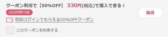 ebookJapan初回6冊50%割引