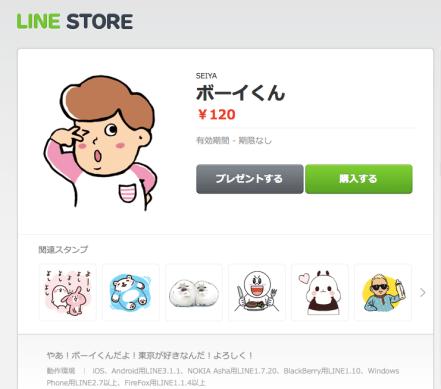 boykun_line
