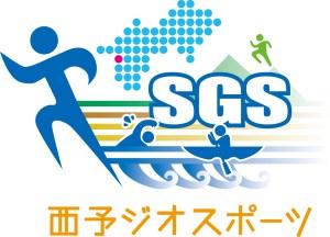 組織概要 -四国西予ジオパークスポーツイベント実行委員会