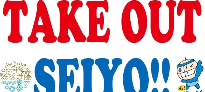 TAKE OUT ができる西予市内の飲食店さんの情報をください!