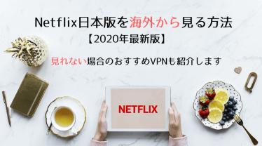 Netflix日本版を海外から視聴する方法!見れない時の対処法も