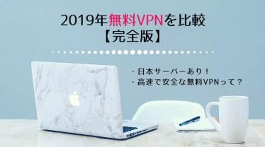 【VPN無料】おすすめ比較2019!日本サーバーありで安全高速なのは?