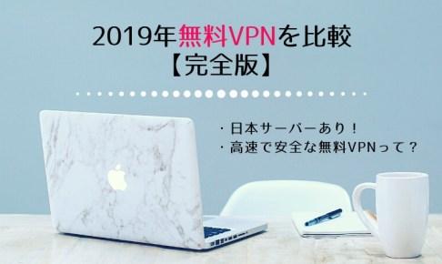 VPN、無料、2019、比較、おすすめ