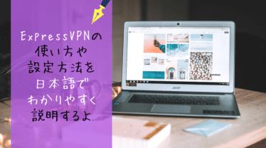 ExpressVPNの使い方や設定方法を日本語でわかりやすく【Mac版】