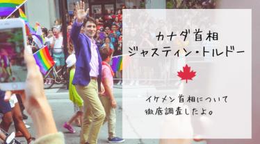 カナダ首相トルドーが高身長でイケメン!年齢や経歴は?タトゥーの意味も