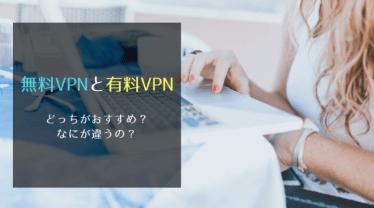 VPNの無料と有料の違いは?どっちがおすすめ?選び方を感想つきで