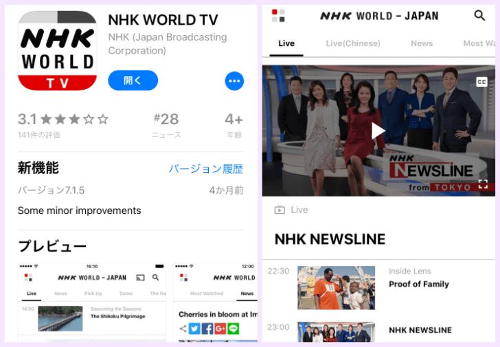 日本のテレビ、視聴、海外から、機器不要、リアルタイム