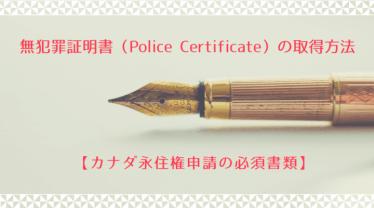 無犯罪証明書(PoliceCertificate/カナダ永住権用)の取得方法!必要書類も