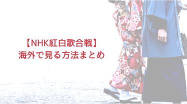 紅白歌合戦NHK2019を海外から見る方法5選!リアルタイム視聴も可能