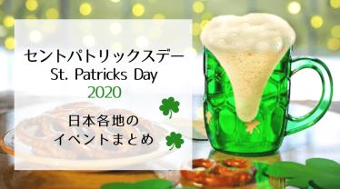 セントパトリックデーパレード2020!大阪や表参道や元町など日本のイベント日程