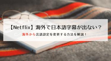 Netflixの日本語字幕や吹替が出ない?海外から言語設定を変更する方法