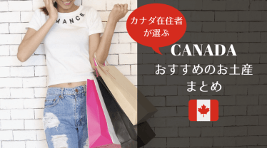 【2020年】カナダのお土産おすすめ36選!定番ばらまきお菓子から可愛い置物まで