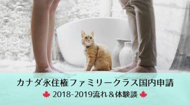 カナダ永住権ファミリークラス国内申請取得までの流れ【2018-2019体験談】